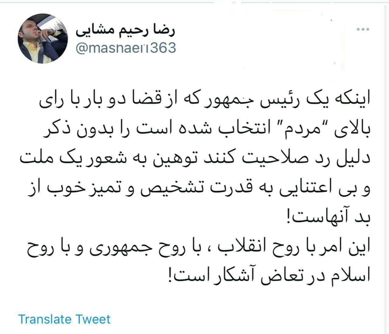 پسر مشایی از رد صلاحیت احمدینژاد خبر داد؟!