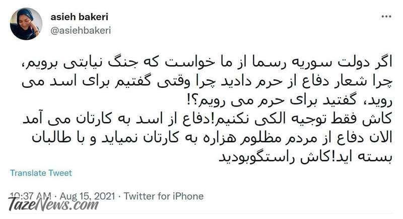 توییت آسیه باکری درباره طالبان