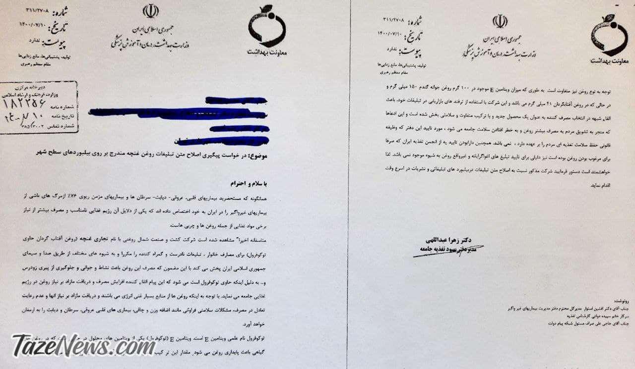 نامه وزارت بهداشت درباره تبلیغات روغن غنچه